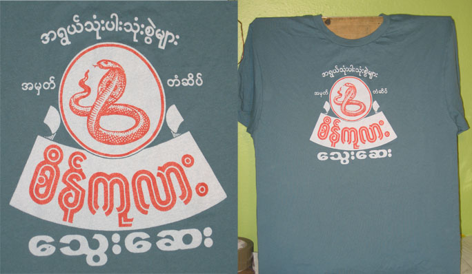 """Burmese Cobra T-shirt"" is copyright ©2008 by  Mats!?.  All rights reserved.  Reproduction prohibited."
